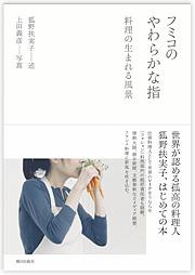 konohumiko01.jpg